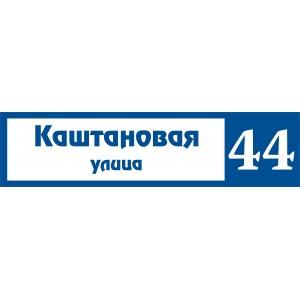 "Таблички на дом, табличка ""ДЗ-01"""