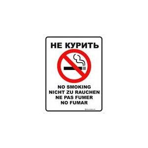 """Табличка Не Курить """"НК-01"""""""