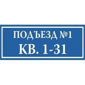 "Изготовление табличек на подъезд, ""ТП-01"""