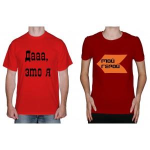"""Парные футболки """"Мой герой"""""""