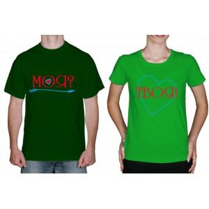 """Парные футболки  """"Твоя"""""""