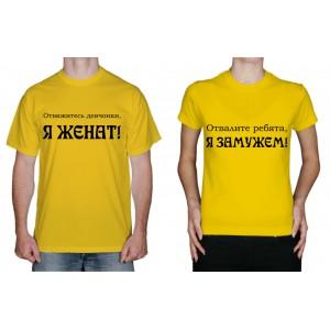 """Парные футболки """"Женат"""""""