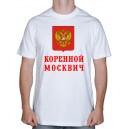 "Футболка ""Коренной москвич"""