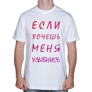 """Футболка """"Удача улыбается"""""""
