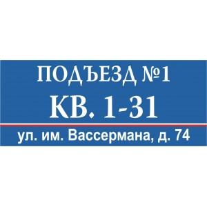 """Табличка на подъезд """"ТП-02"""""""