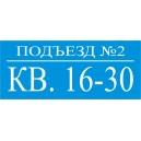 """Табличка на подъезд """"ТП-03"""""""