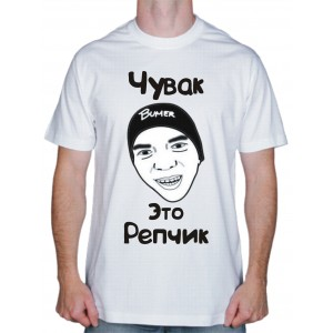 """Крутая футболка """"Картинки Рэпчик"""""""
