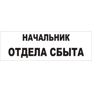 """Настольная табличка """"НТ-02"""""""