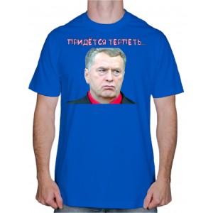 """фото на футболке, """"Придется это терпеть"""""""