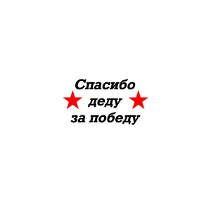 "Наклейка ""Спасибо деду за победу"""