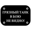 """Наклейка """"С Днем Победы"""""""