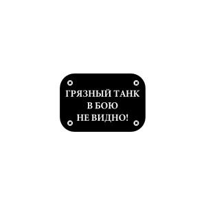 """Наклейка """"Грязный танк в бою не видно"""""""