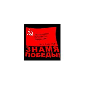 """Наклейка """"Знамя победы"""""""