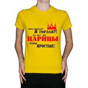 """Футболка """"Простые русские бабы"""""""