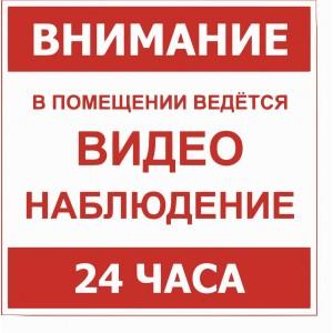 """Табличка Видеонаблюдение """"ВН-01"""""""