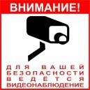"""Табличка """"ВН-02"""""""