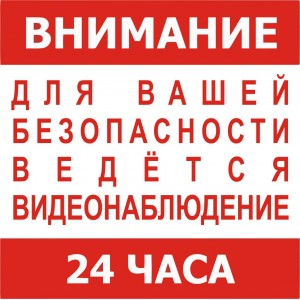 """Табличка Видеонаблюдение """"ВН-03"""""""