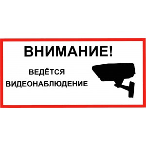 """Табличка Видеонаблюдение """"ВНП-01"""""""