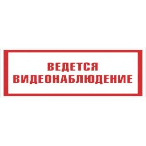 """Табличка Видеонаблюдение """"ВНП-02"""""""