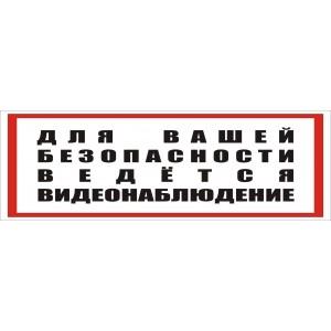 """Табличка Видеонаблюдение """"ВНП-03"""""""