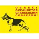 """Табличка Объект Охраняется """"ОХ-02"""""""