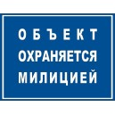 """Табличка """"ОХ-03"""""""