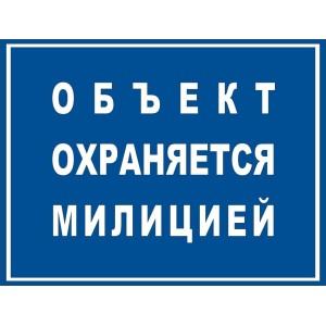 """Таблички объект охраняется """"ОХ-03"""""""