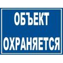 """Табличка """"ОХ-04"""""""
