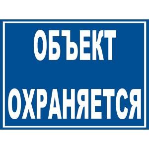 """Информационные таблички """"ОХ-04"""""""