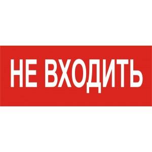 """Изготовление табличек Не Входить """"НВП-01"""""""