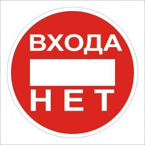 """Информационные таблички, """"НВ-02"""""""