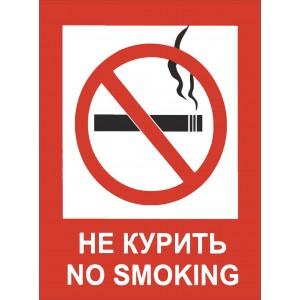 """Изготовление тбличек Не Курить """"НК-02"""""""