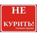 """Табличка """"НК-03"""""""