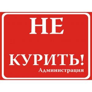 """Табличка Не Курить """"НК-03"""""""