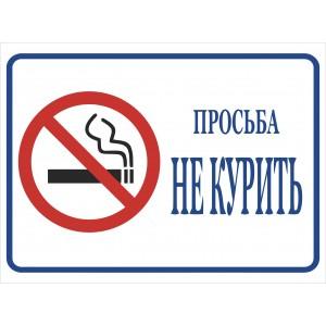 """Информационные таблички,  """"НК-04"""""""