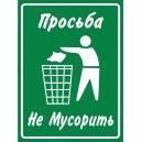 """Табличка Не Мусорить """"НМ-01"""""""