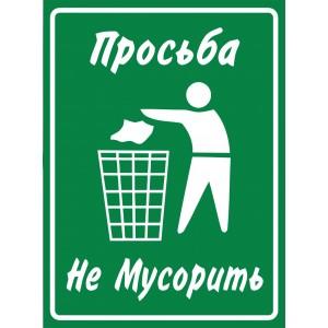 """Изготовление табличек Не Мусорить """"НМ-01"""""""