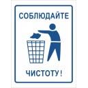 """Табличка Не Мусорить """"НМ-02"""""""