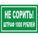 "Табличка Не Мусорить ""НМП-01"""