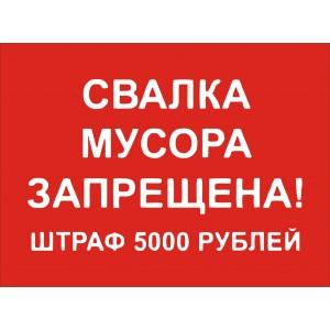 "Табличка Не Мусорить ""НМП-02"""