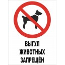 "Табличка Выгул Животных Запрещен ""ЖЗ-02"""