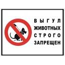 "Табличка Выгул Животных Запрещен ""ЖЗ-03"""