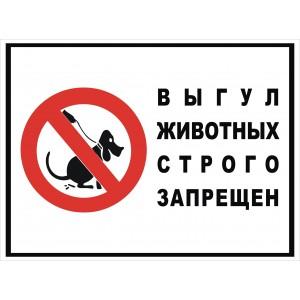"""Изготовление табличек Выгул Животных Запрещен """"ЖЗ-03"""""""