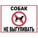 "Табличка Выгул Животных Запрещен ""ЖЗ-04"""