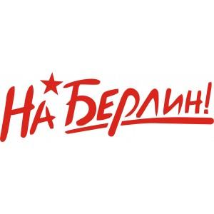 """Наклейка """"На Берлин"""""""