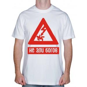 """Футболки с надписями, футболка """"Не зли богов"""""""