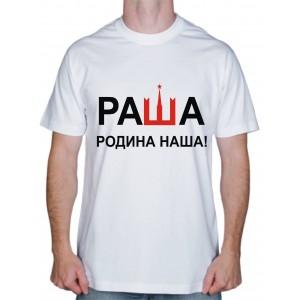 """Футболки """"Наша Раша"""""""