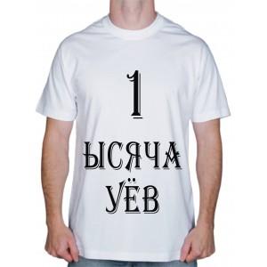 """Футболки с надписями """"Одна Тысяча"""""""