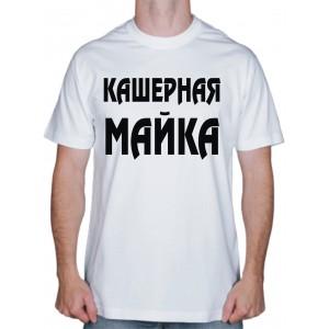 """Футболки с надписями """"Кашерная Майка"""""""