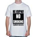 футболка Не Курю